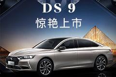 DS9豪华轿车大美天成 惊艳上市