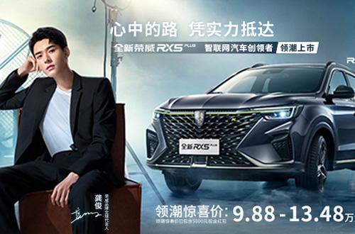 荣威上汽荣威rx5 智能互联网SUV