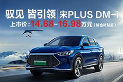 宋PLUS DM-i 全球首款宽体超混SUV